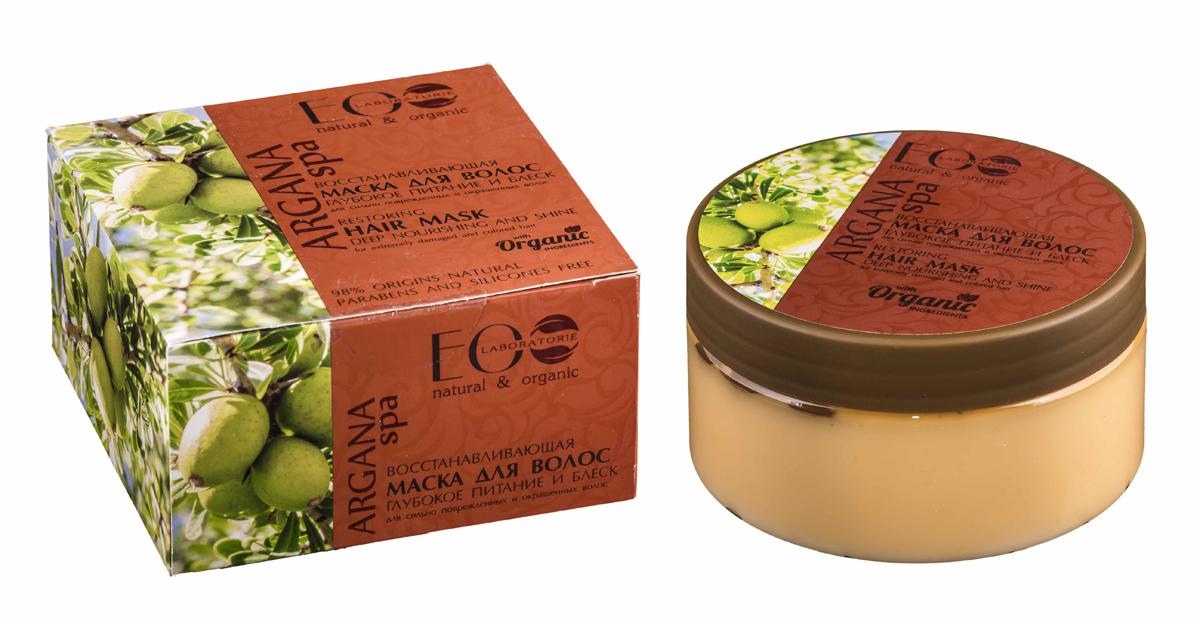 EO laboratorie Восстанавливающий маска для волосГлубокое питание и Блеск для поврежденных и окраш волос 200 мл1213SPA-уход в домашних условиях. На основе ценного масла арганы. Активно увлажняет, стимулирует рост волос, возвращает естественный блеск. Укрепляет волосяную луковицу и стимулирует рост новых волос. Активные ингредиенты: масло арганы, органи-ческий экстракт женьшеня, экстракт гибискуса.