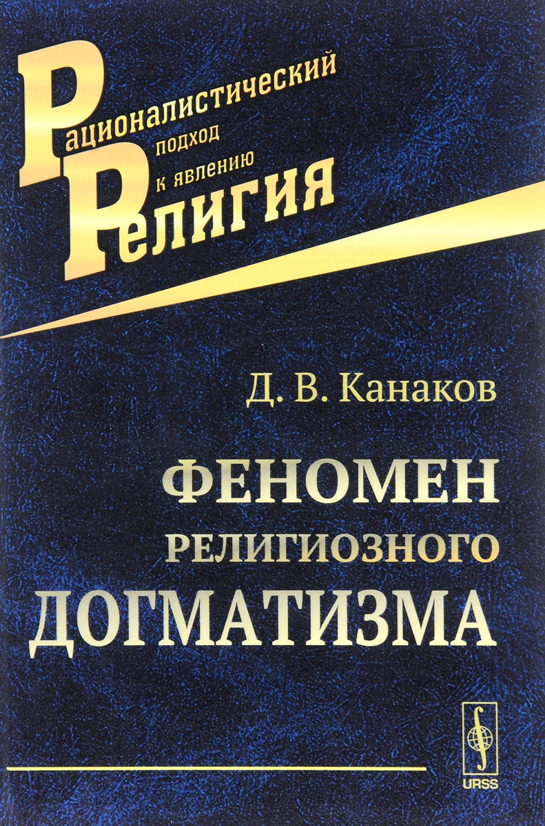 Феномен религиозного догматизма. Д. В. Канаков