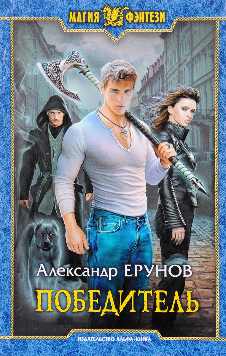 Александр Ерунов Победитель алтай батыр где в петербурге