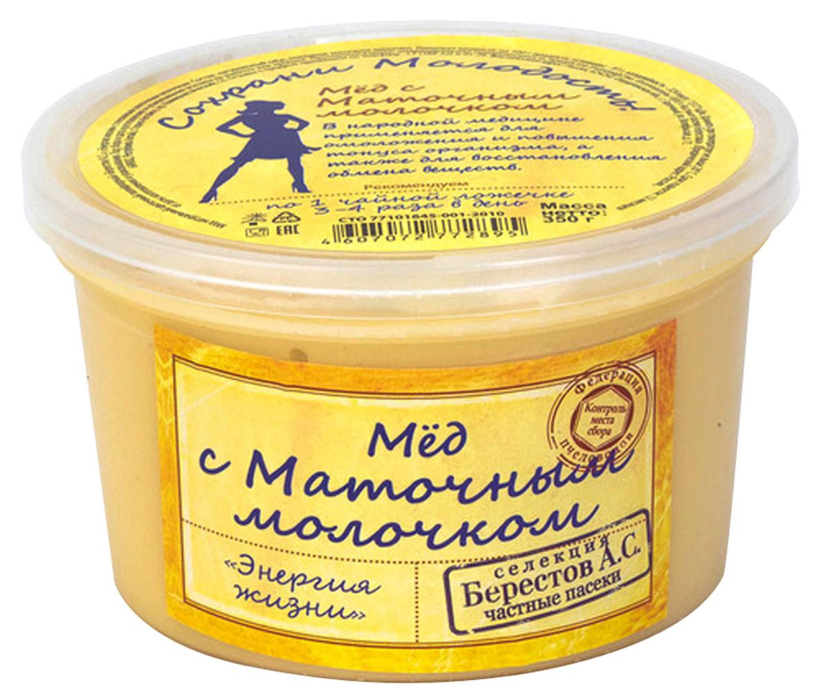 Берестов Мед с маточным молочком, 350 го0000003547Маточное молочко - редкий и дорогой продукт, очень питательный и со сложным полезным для человека химическим составом. Смешанное с мёдом, оно превращается в настоящий источник здоровья.Нежнейший сливочный вкус, и ванильный аромат с медовыми нотками, подарят истинное наслаждение. Тающая консистенция, до последней капли, чарует обволакивающим медовым послевкусием с легкой кислинкой.Лечебные свойства:В маточном молочке содержатся белки, схожие по составу с белками сыворотки крови; углеводы, витамины, свободные жирные кислоты, минеральные соли, микроэлементы, жизненно необходимые витамины A, D, B1, B2, B3, B6, B12, B15, H, E, PP и янтарную кислоту. Маточное молочко обладает бактериостатическим и бактерицидным свойствами, вызывает бодрость, повышает жизненный тонус, нормализует обменные процессы, улучшает зрение, память и омолаживает организм в целом.Сезонная коллекция меда Берестов. Мед контролируемого места происхождения. В состав линейки включается расширенный ассортимент, в том числе редких сортов. Коллекция Мед с частных пасек получила свое распространение на сезонных фестивалях и ярмарках.В коллекции представлена широкая гамма медов с частных пасек Алтайского края, Башкортостана, Хабаровского края, Краснодарского края, Украины, Киргизии, Средней полосы России. Редкие сорта меда представляются только на фестивалях и ярмарках ввиду того что собираемых пчеловодами объемов недостаточно для продажи их в течение всего года. Упаковка меда ведется холодным методом сохраняющим 100% биологических свойств продукта. Упаковка производится на Берестовской фабрике натуральных продуктов сертифицированной по стандарту менеджмента качества ISO.