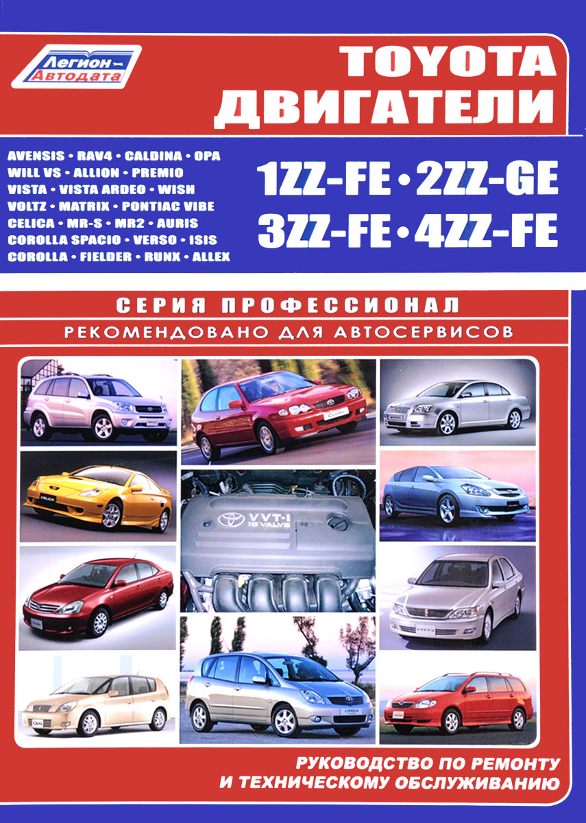 Toyota. Двигатели 1ZZ-FE, 2ZZ-GE, 3ZZ-FE, 4ZZ-FE. Руководство по ремонту и техническому обслуживанию toyota sprinter carib модели 1988 95 гг выпуска с бензиновыми двигателями 4a fe 1 6 л и 4a he 1 6 л руководство по ремонту и техническому обслуживанию