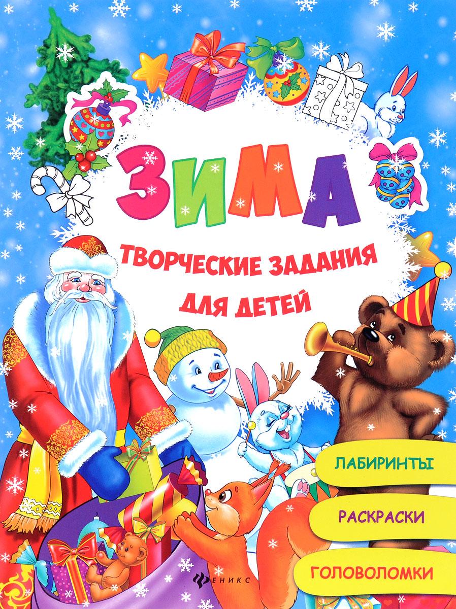 С. Рыжикова Зима. Творческие задания для детей. Книжка с заданиями