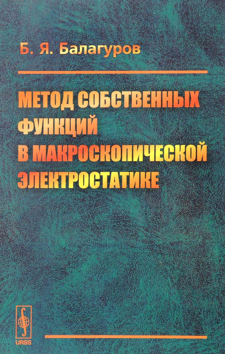 Б. Я. Балагуров Метод собственных функций в макроскопической электростатике решение граничных задач методом разложения по неортогональным функциям