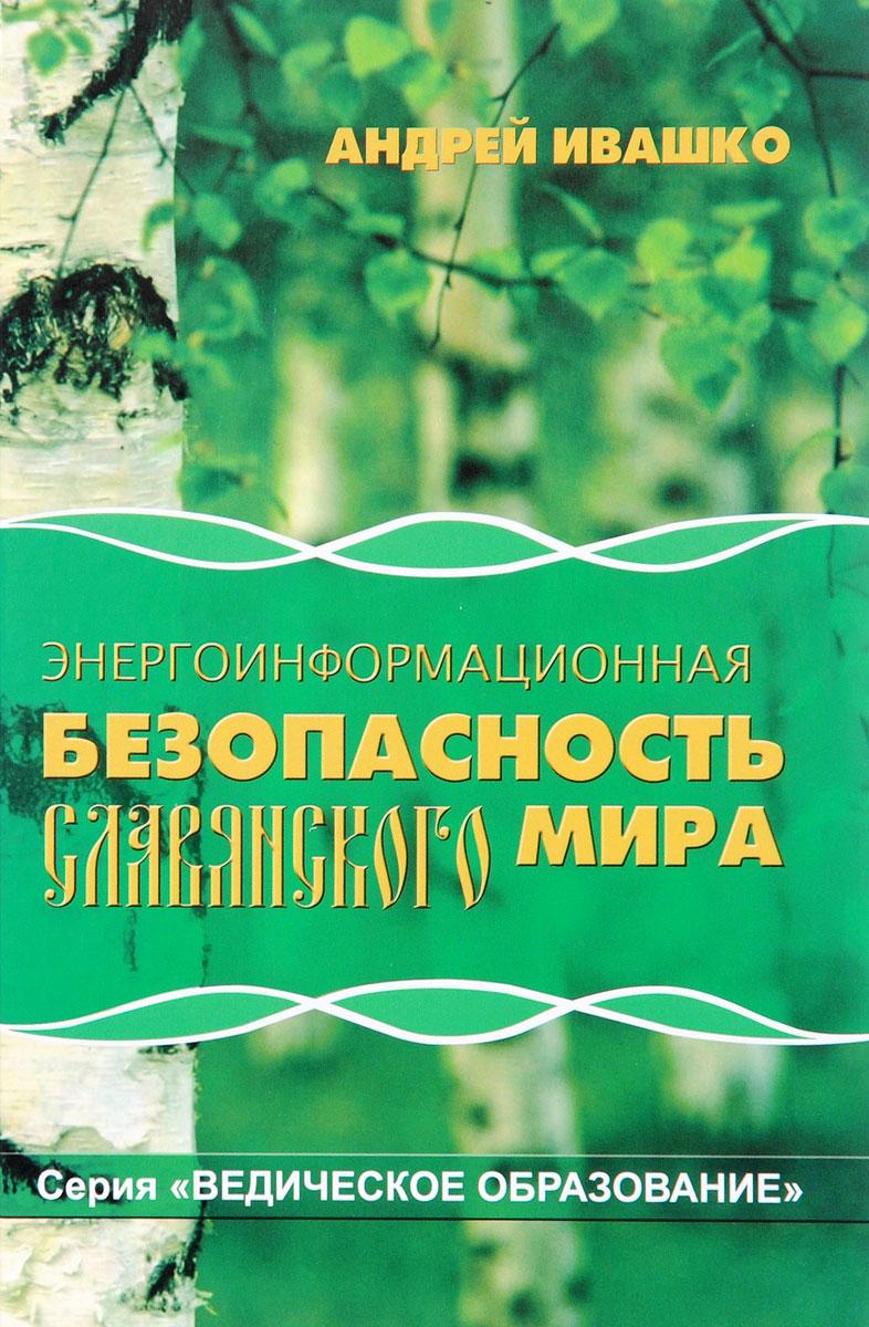 Энергоинформационная безопасность Славянского мира. Андрей Ивашко