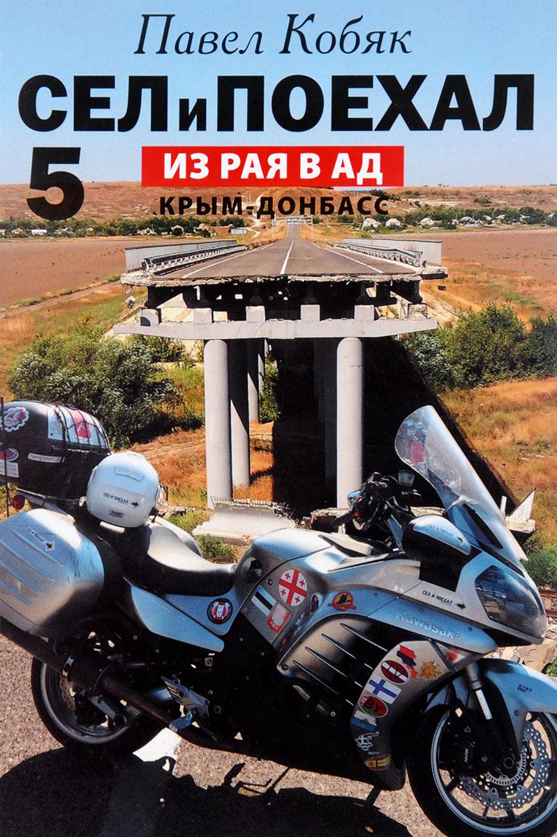 Павел Кобяк Сел и поехал - 5. Из Рая в Ад. Крым-Донбасс