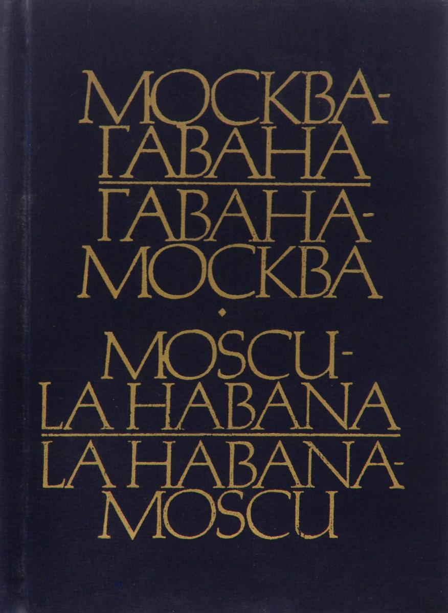 Москва-Гавана Гавана-Москва платья modus платье гавана 3033