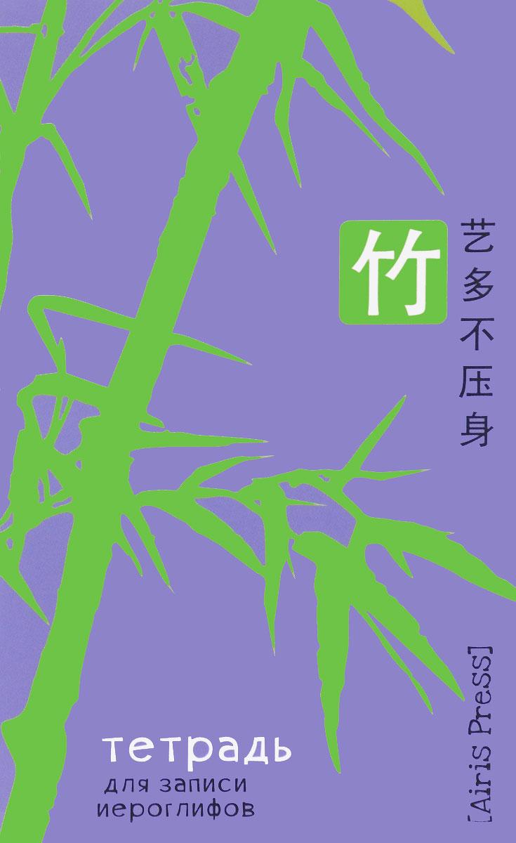 Бамбук. Тетрадь для записи иероглифов тетрадь для записи иероглифов