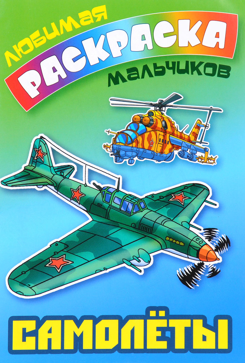 Самолеты. Любимая раскраска мальчиков раскраска кроссовки для детей