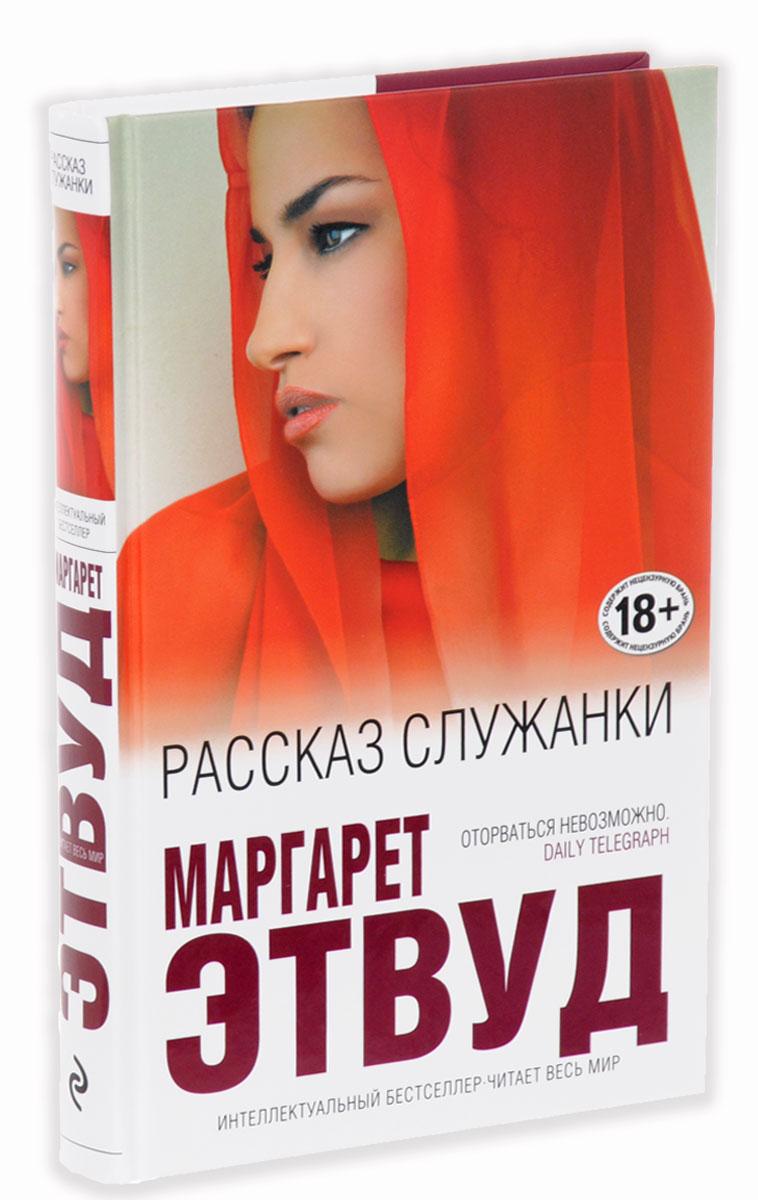 Маргарет Этвуд Рассказ Служанки служанки