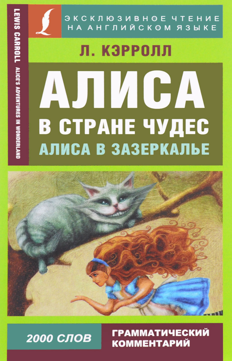 Л. Кэрролл Алиса в стране чудес. Алиса в Зазеркалье / Alise's Adventures in Wonderland. Through the Looking-glass, and What Alice Found There carrol l alice s adventures in wonderland