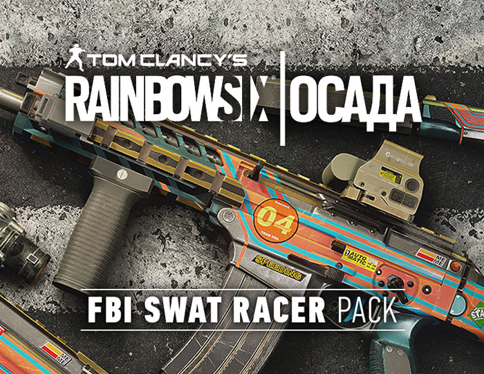 Tom Clancy's Rainbow Six: Осада. FBI SWAT Racer Pack военные игрушки для детей did y26 36 ss067 fbi hrt