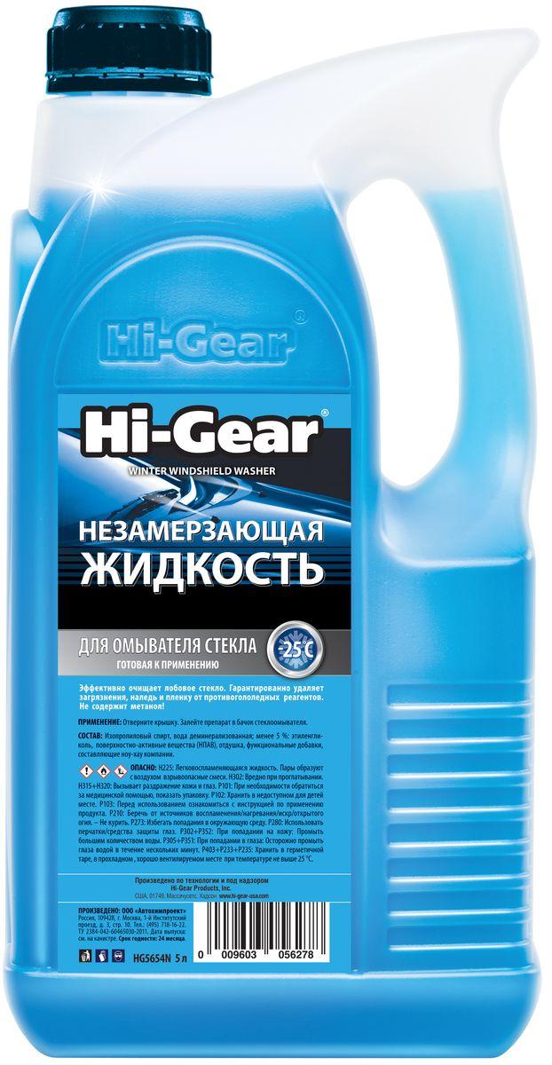 Жидкость для стеклоомывателя Hi Gear, незамерзающая, 5 л. HG 4 NHG 4 NНезамерзающие жидкости Hi Gear предназначена для очистки автомобильных стекол и фарпри температурах до -25°C. Благодаря входящим в ее состав поверхностно-активным веществам эффективно устраняет дорожные загрязнения и следы атмосферныхосадков.Отличается улучшенными моющими иантиобледенительнымисвойствами.Жидкость безопасна для лакокрасочного покрытия, щеток стеклоочистителя и других резиновых, пластиковых и металлических элементов автомобиля.Стеклоомывающая жидкость Hi-Gear произведена в соответствии с законодательством РФ и не содержит вредный для здоровья людей метанол. Товар сертифицирован.