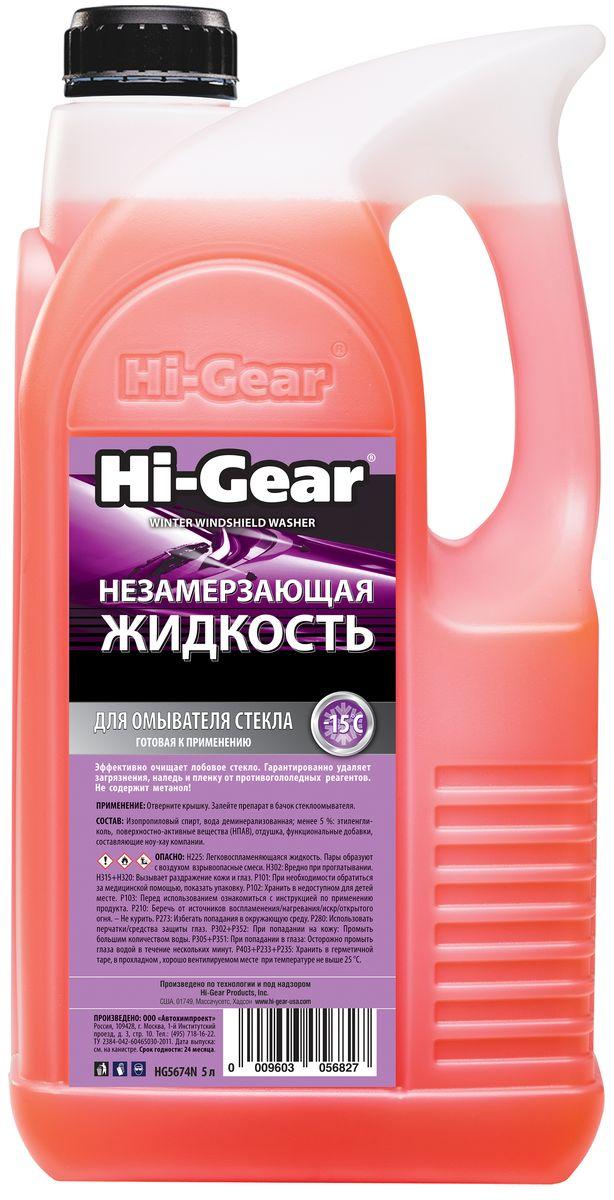 Жидкость для стеклоомывателя Hi Gear, незамерзающая, 5 лHG 5674 NНезамерзающая жидкость Hi Gear предназначена для очистки автомобильных стекол и фарприотрицательных температурах до 15 °С.Благодаря входящим в ее состав поверхностно-активным веществам эффективно устраняет дорожные загрязнения и следы атмосферныхосадков.Отличается высокими моющими иантиобледенительнымисвойствами.Жидкость безопасна для лакокрасочного покрытия, щеток стеклоочистителя и других резиновых, пластиковых и металлических элементов автомобиля.Стеклоомывающая жидкость Hi-Gear произведена в соответствии с законодательством РФ и не содержит вредный для здоровья людей метанол. Товар сертифицирован.