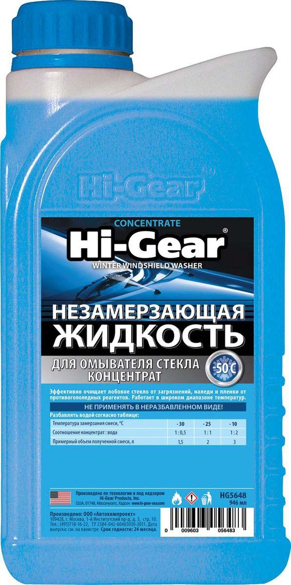 Жидкость для стеклоомывателя Hi Gear, незамерзающая, концентрат, 1 л салфетки влажные для пластиковых поверхностей hi gear автомобильные 20 шт