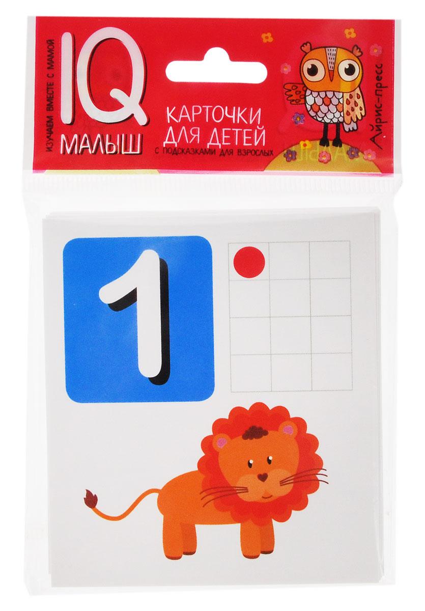 Айрис-пресс Обучающие карточки Считаем от 1 до 12 раннее развитие айрис пресс карточки с веселыми заданиями развиваем внимание и память 4