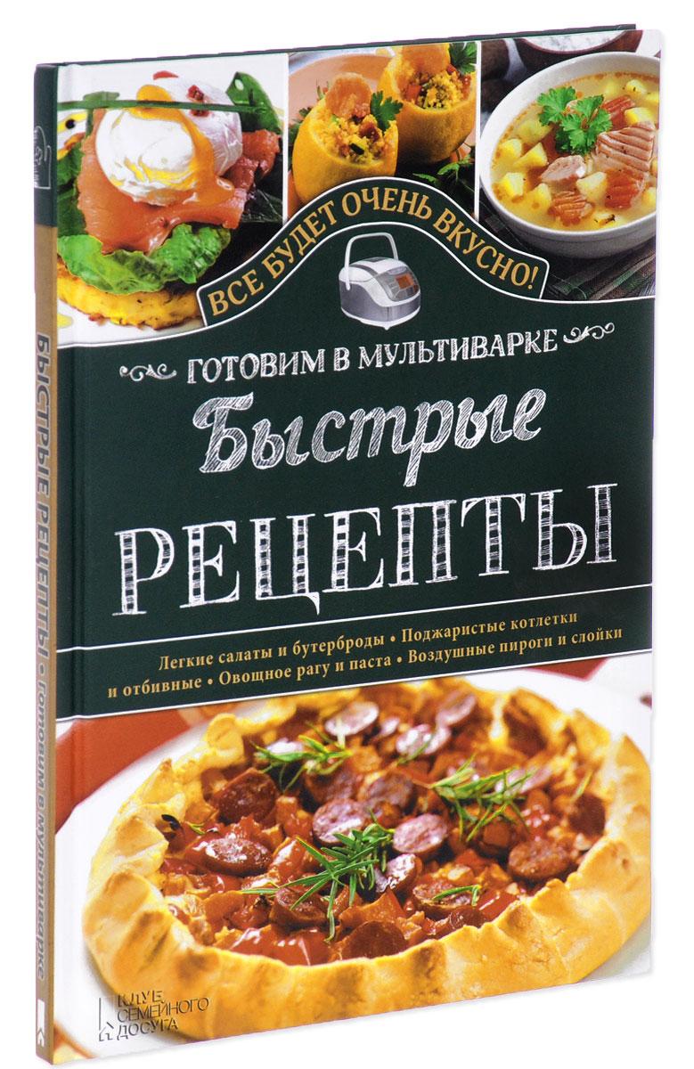 С. В. Семенова Быстрые рецепты. Готовим в мультиварке экспресс рецепты готовим в мультиварке