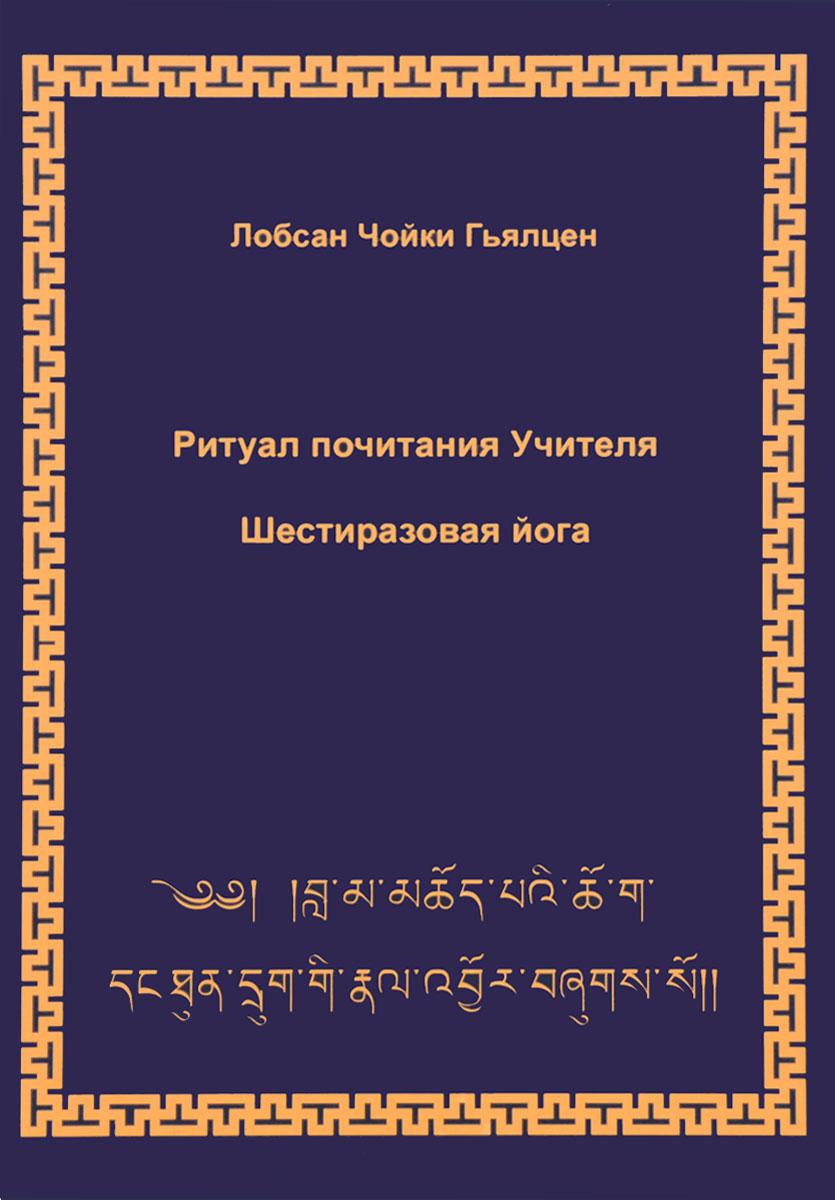 Лобсан Чойки Гьялцен Ритуал почитания Учителя. Шестиразовая йога два венка посвящение ольге седаковой