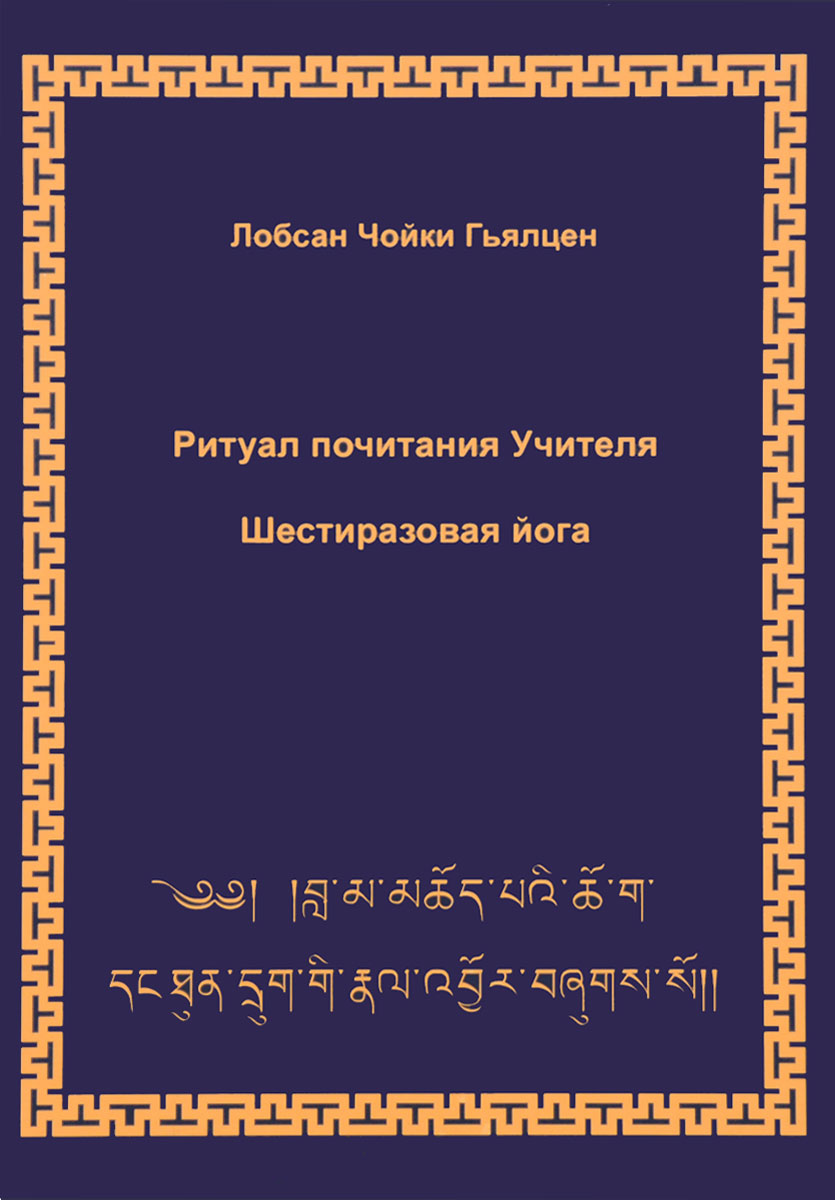 Ритуал почитания Учителя. Шестиразовая йога. Лобсан Чойки Гьялцен