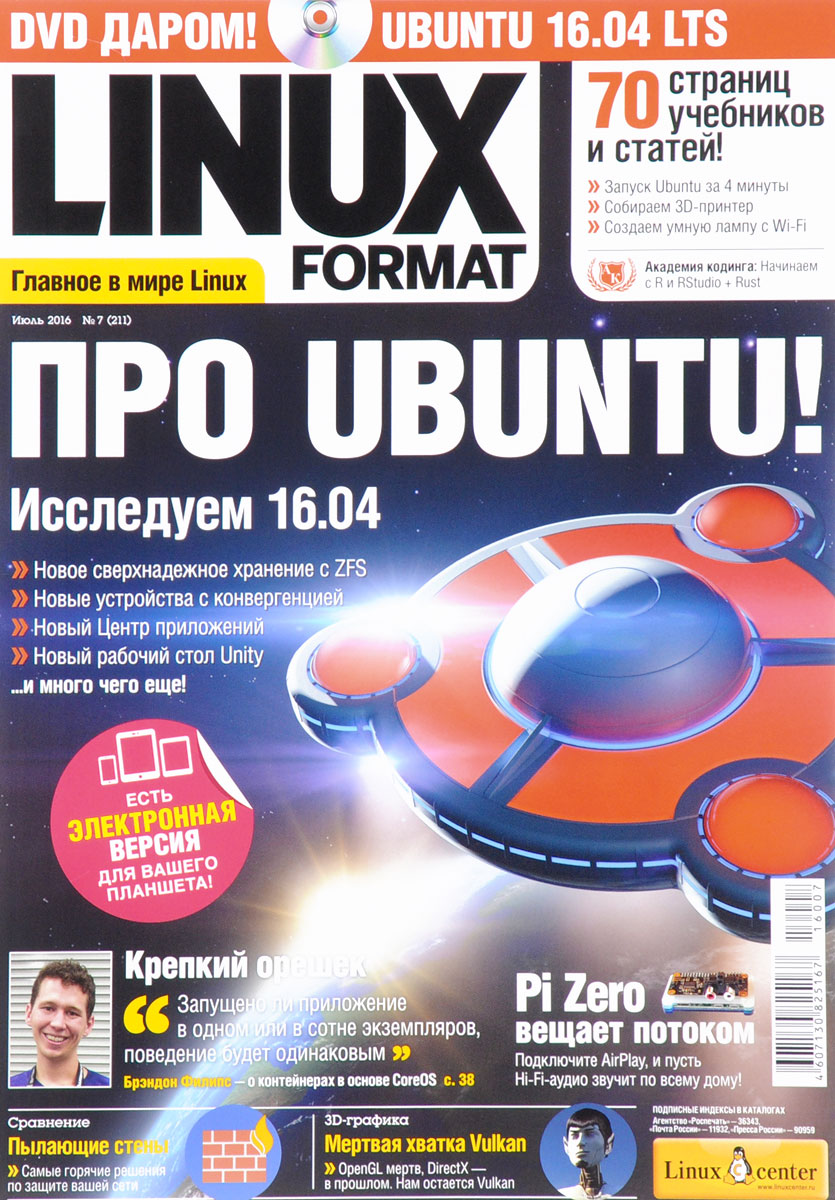 LINUX format, №7 (211), июль 2016 (+ DVD) linux lux