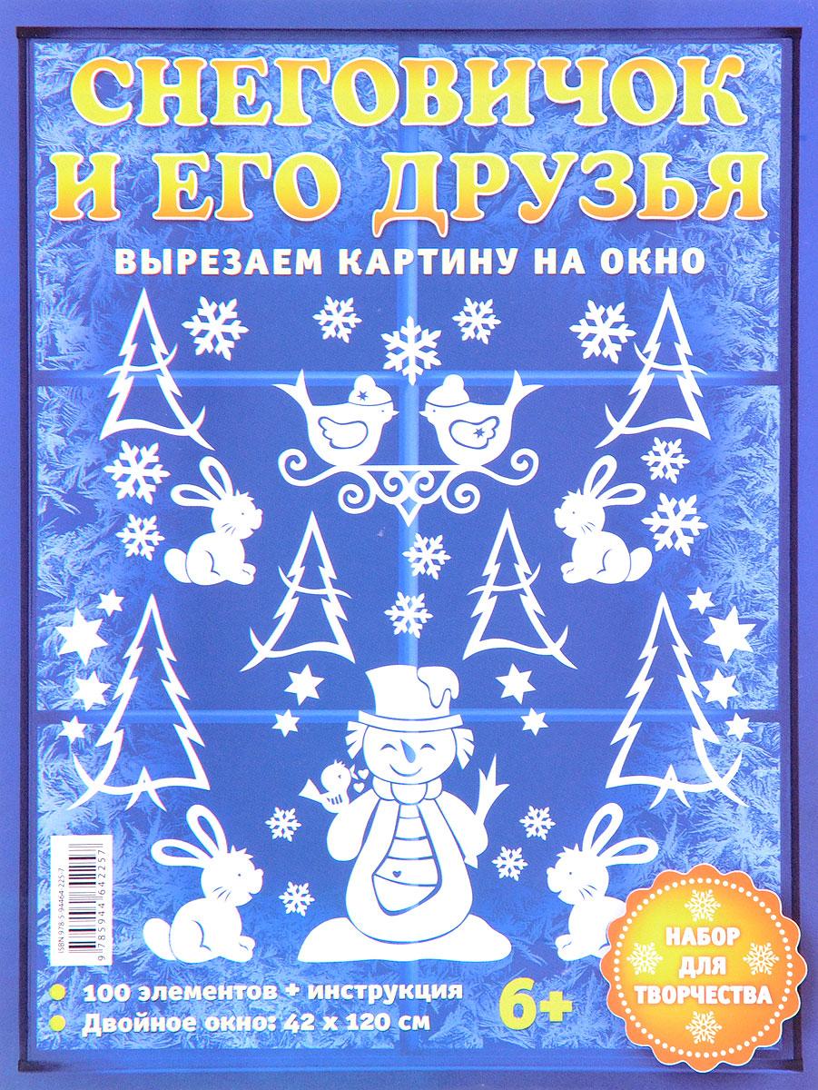 Купить Снеговичок и его друзья. Набор для творчества