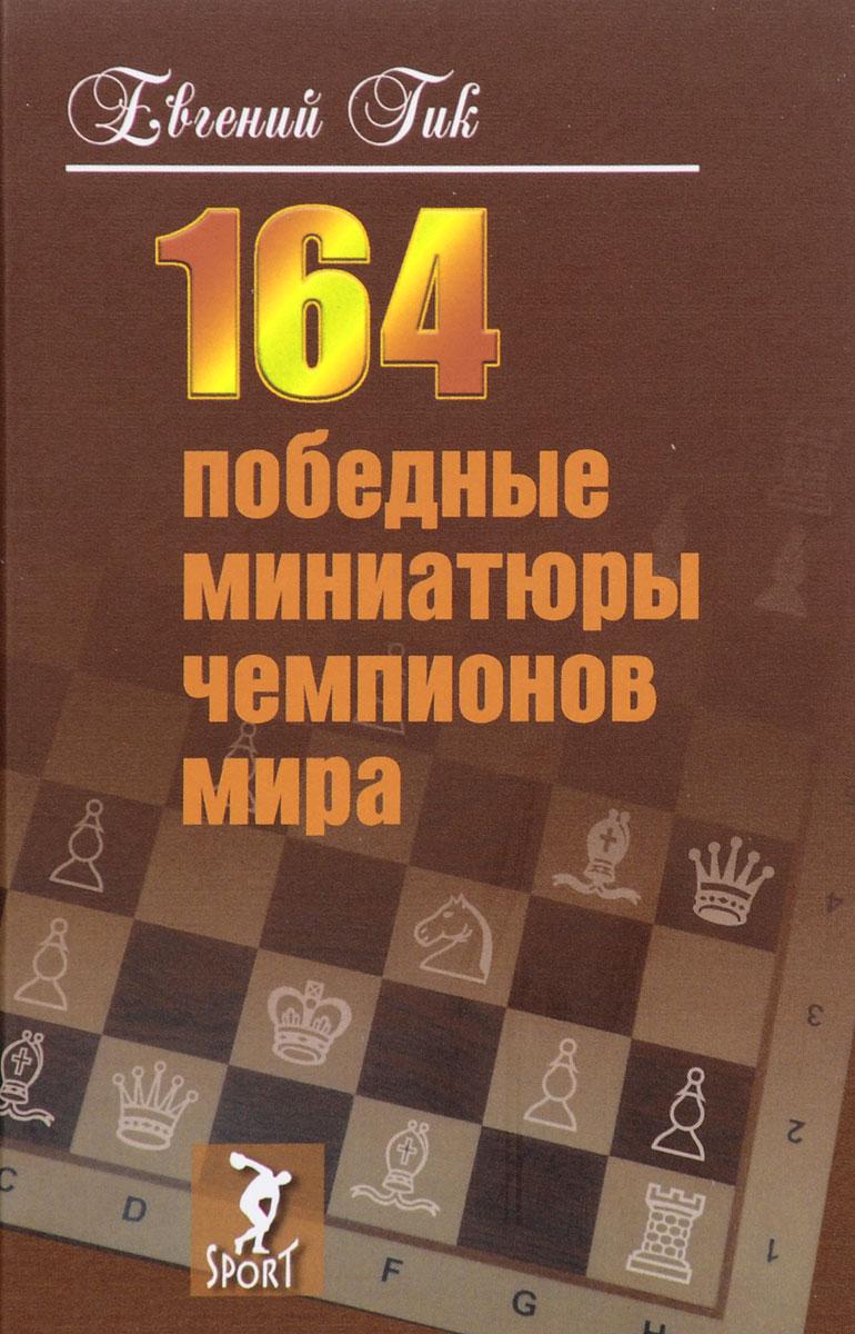 164 победные миниатюры чемпионов мира. Евгений Гик