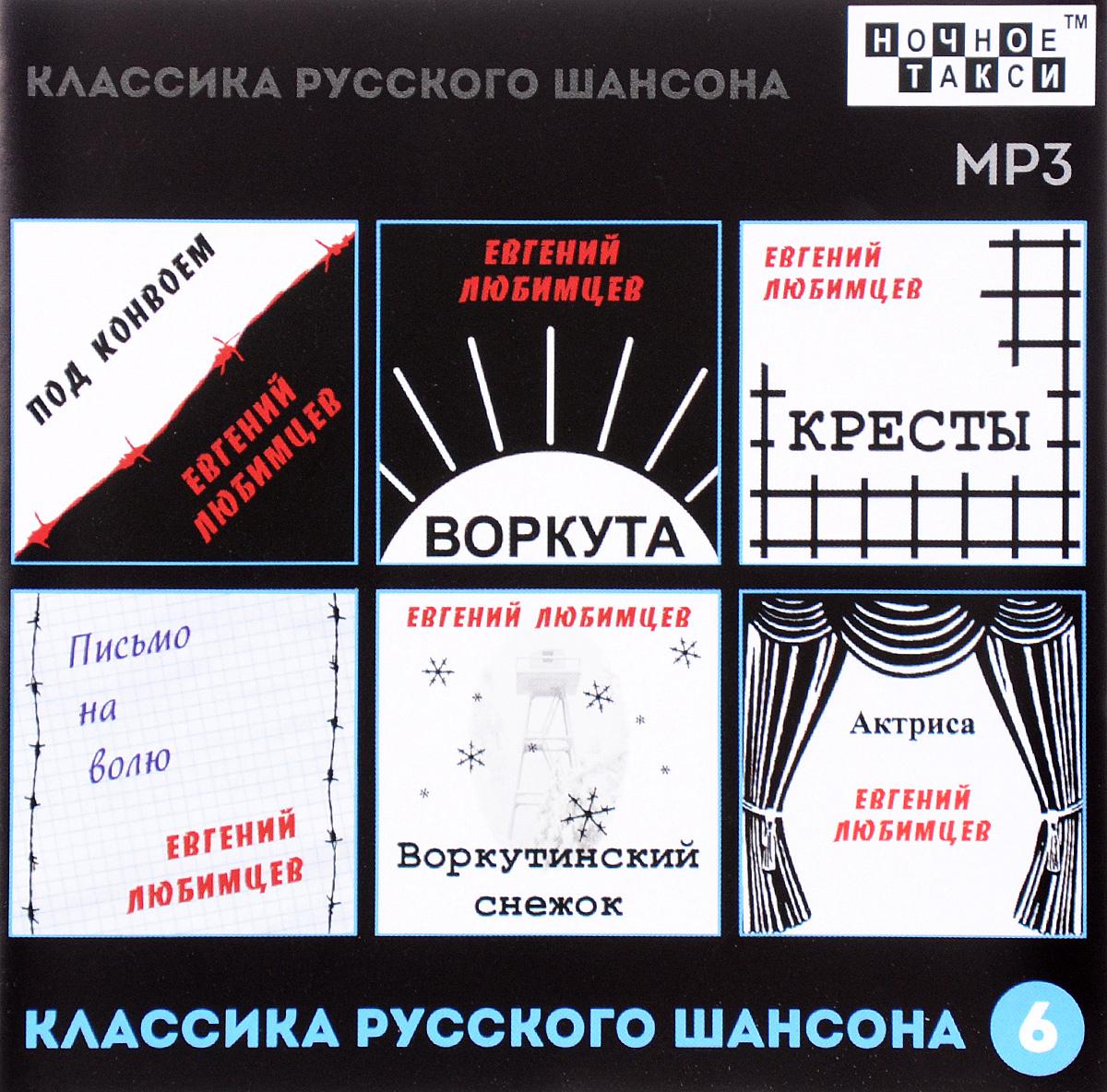 Zakazat.ru Классика русского шансона. Часть 6 (mp3)
