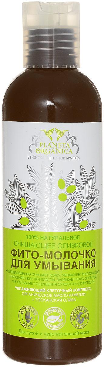 Planeta Organica Молочко-фито очищающее для сухой и чувствительной кожи, 200 мл зонт baudet 10598 4 ромашки dark violet