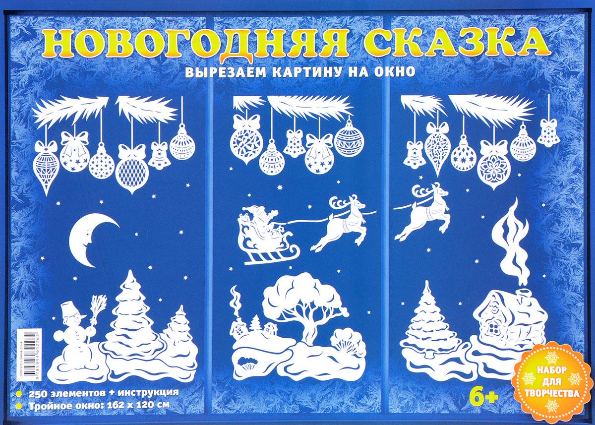 Zakazat.ru: Новогодняя  сказка. Набор для творчества
