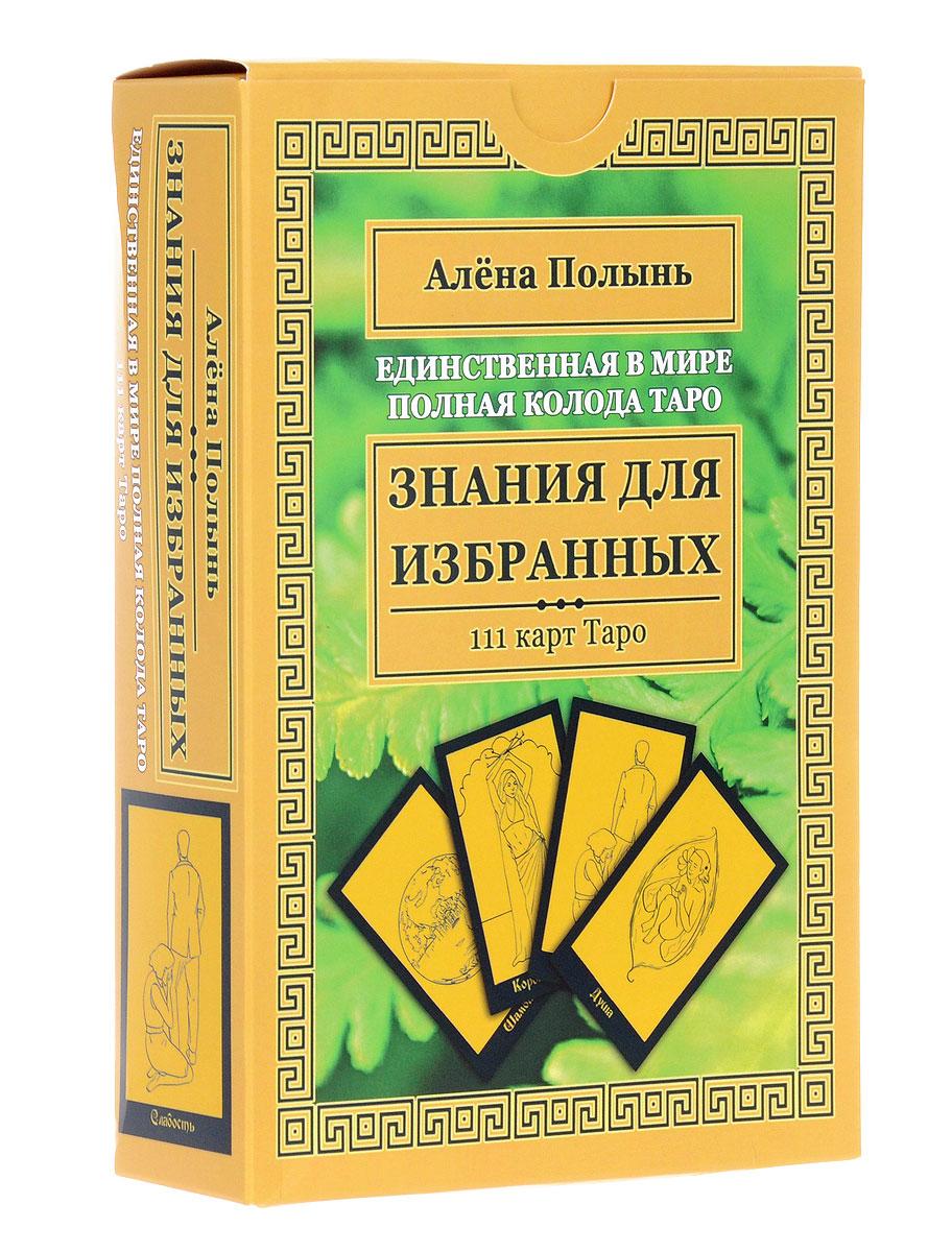 Знания для избранных. Единственная в мире полная колода Таро (колода из 111 карт). Алёна Полынь