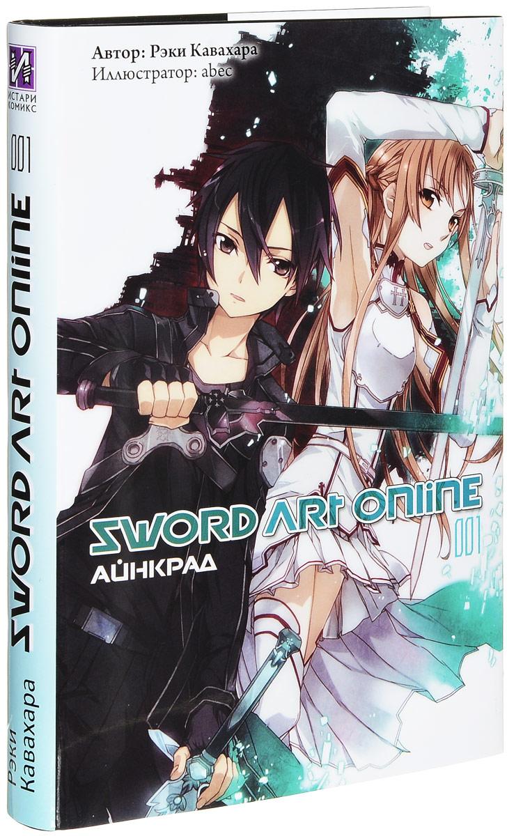 Рэки Кавахара Sword Art Online. Том 1 кавахара р sword art online айнкрад 002