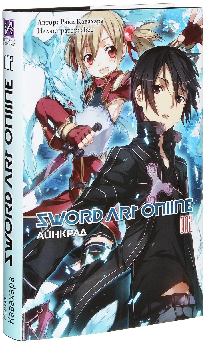Рэки Кавахара Sword Art Online. Том 2 кавахара р sword art online айнкрад 002
