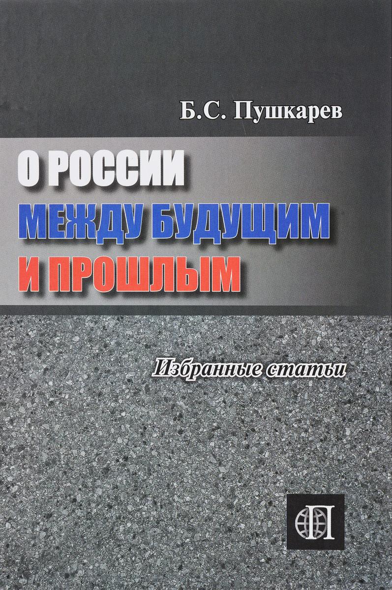 Б. С. Пушкарев О Росс между будущм . збранные стать