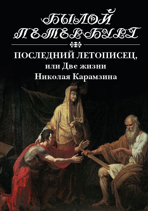 Zakazat.ru Последний летописец, или Две жизни Николая Карамзина. Н. Я. Эйдельман