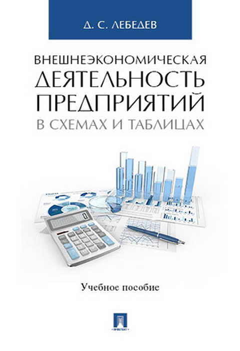 Внешнеэкономическая деятельность предприятий в схемах и таблицах. Учебное пособие