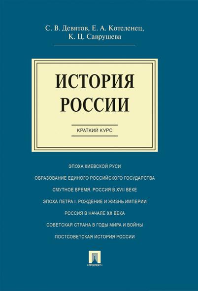 История России. Краткий курс. Учебное пособие