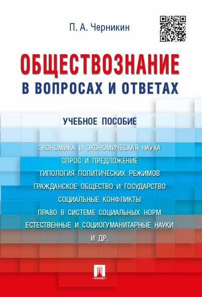 Кузнецов А. Обществознание в вопросах и ответах. Учебное пособие