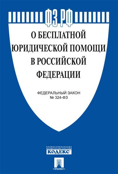 Федеральный закон №324-ФЗ О бесплатной юридической помощи в РФ лепс 16 июля 2014 купить билеты без наценки