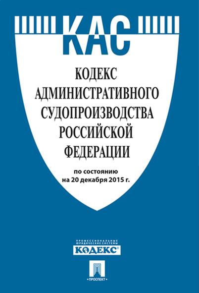 Кодекс административного судопроизводства Российской Федерации по состоянию на 1 ноября 2016 г. с таблицей изменений кодекс административного судопроизводства рф по сост на 20 02 17 с таблицей изменений