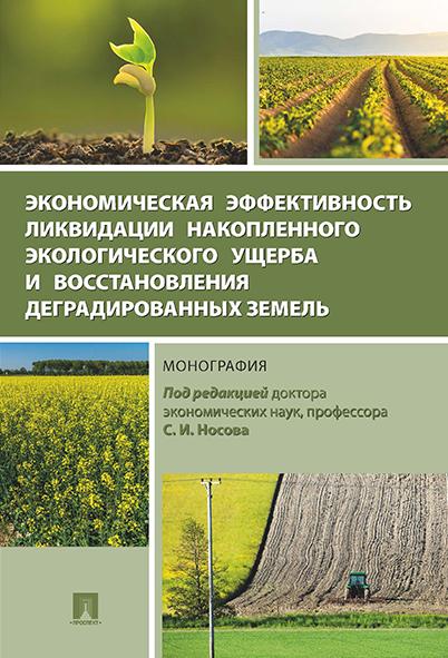 Экономическая эффективность ликвидации накопленного экологического ущерба и восстановления деградированных земель