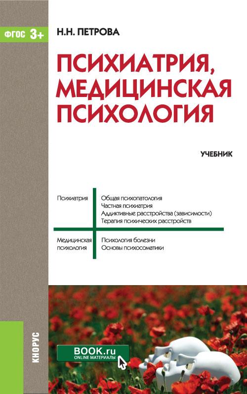 Н. Н. Петрова Психиатрия, медицинская психология. Учебник психология и педагогика учебник фгос