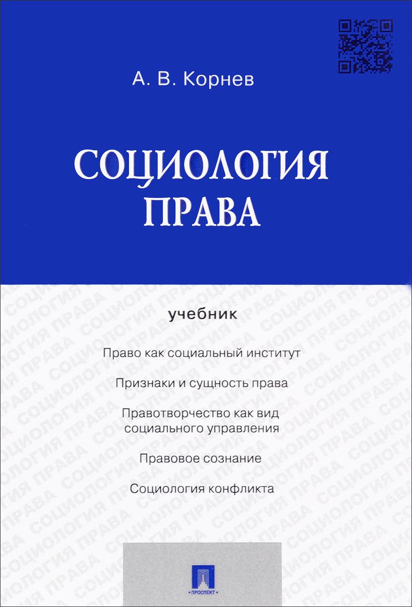 А. В. Корнев Социология права. Учебник сколько стоит купить права категории b