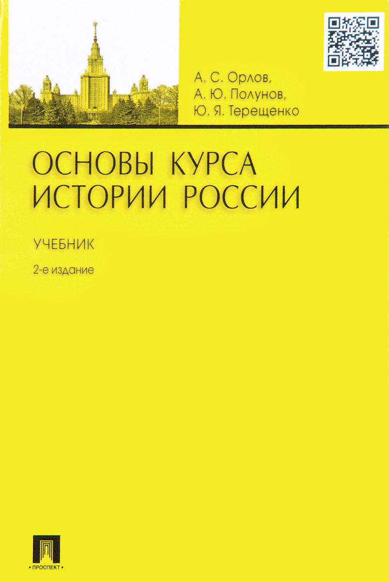 Основы курса истории России.Учебник