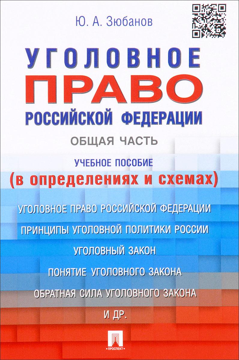 Уголовное право РФ.Общая часть (в определениях и схемах).Учебное пособие