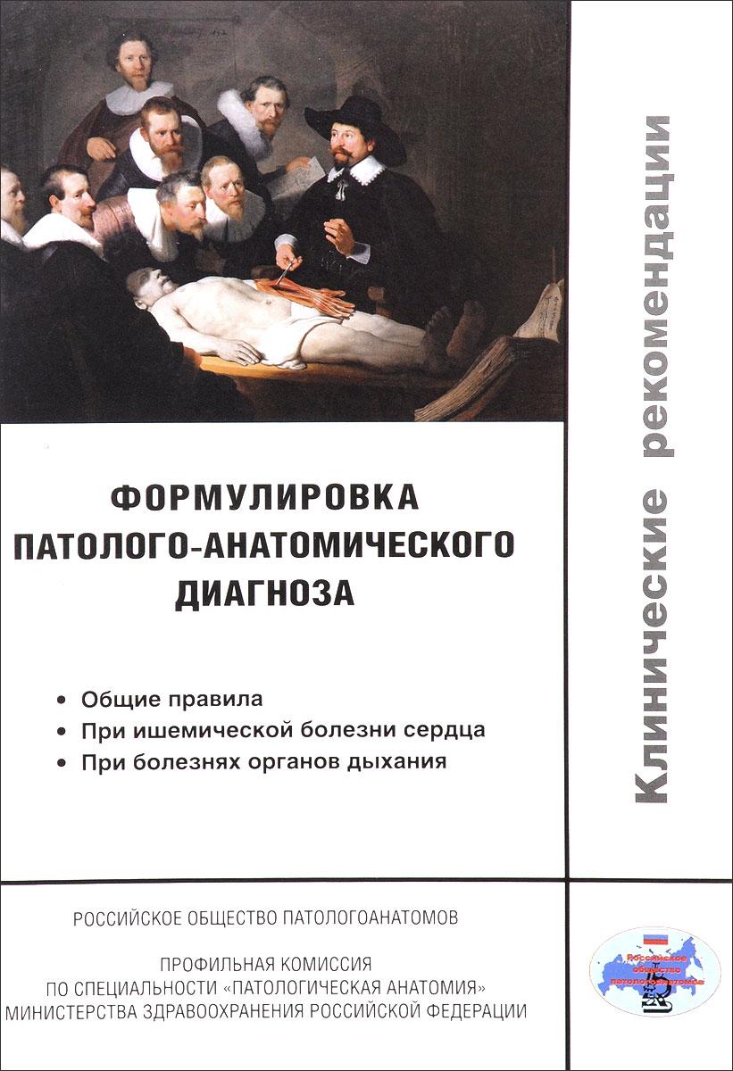 Формулировка патолого-анатомического диагноза. Клинические рекомендации