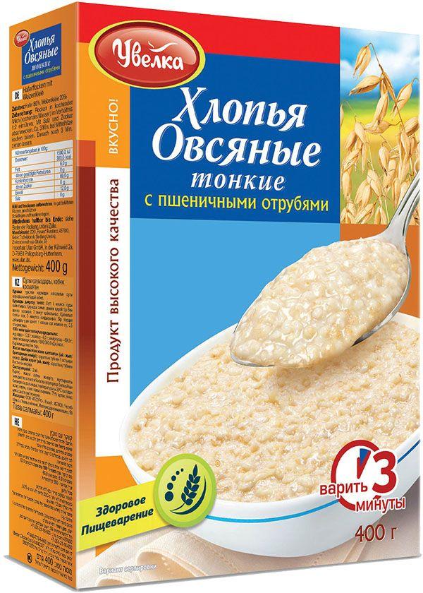 Увелка хлопья овсяные тонкие с пшеничными отрубями, 400 г743Овсяные хлопья являются источником пищевых волокон, которые связывают холестерин и помогают снизить уровень сахара в крови. Повышенное содержание в хлопьях клетчатки, за счет добавления пшеничных отрубей, способствует выводу из организма солей тяжелых металлов, токсинов.Лайфхаки по варке круп и пасты. Статья OZON Гид