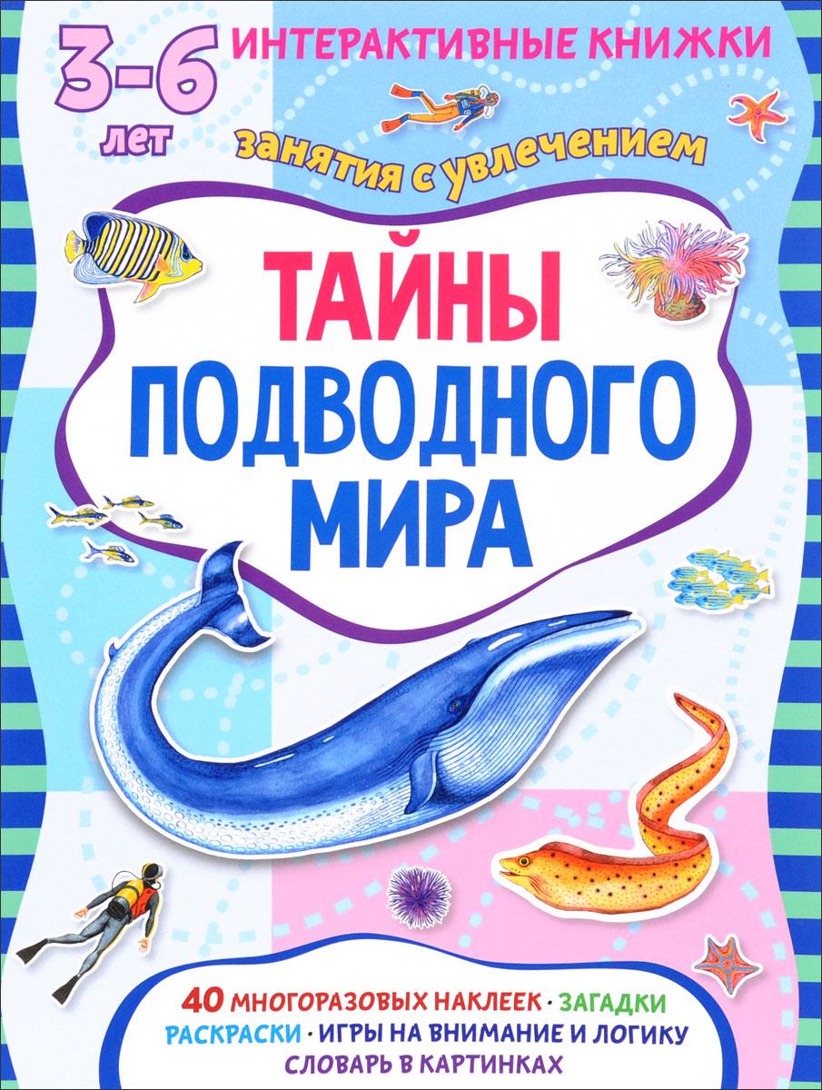 Тайны подводного мира (+ наклейки). Марта Петрова