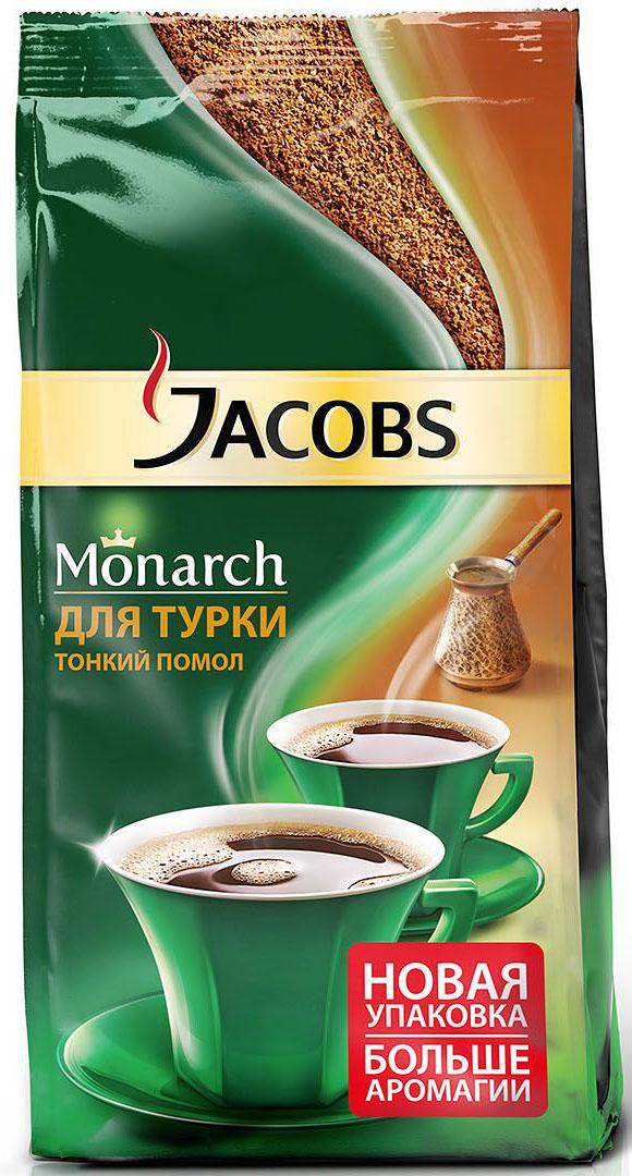 Jacobs Monarch кофе молотый для турки, 150 г4251812Легендарный бренд Якобс начинает свою историю в 1895 году в Германии, когда предприниматель Йохан Якобс открыл на главной торговой улице Бремена новый специализированный кофейный магазин, который тут же завоевал популярность.Собственная кофейная жаровня привлекла еще больше ценителей этого изысканного напитка. Вот уже 110 лет бренд Якобс Монарх внедряет инновации на рынке кофе, постоянно совершенствует технологии, что служит гарантией качества и прекрасного вкуса.Кофе: мифы и факты. Статья OZON Гид