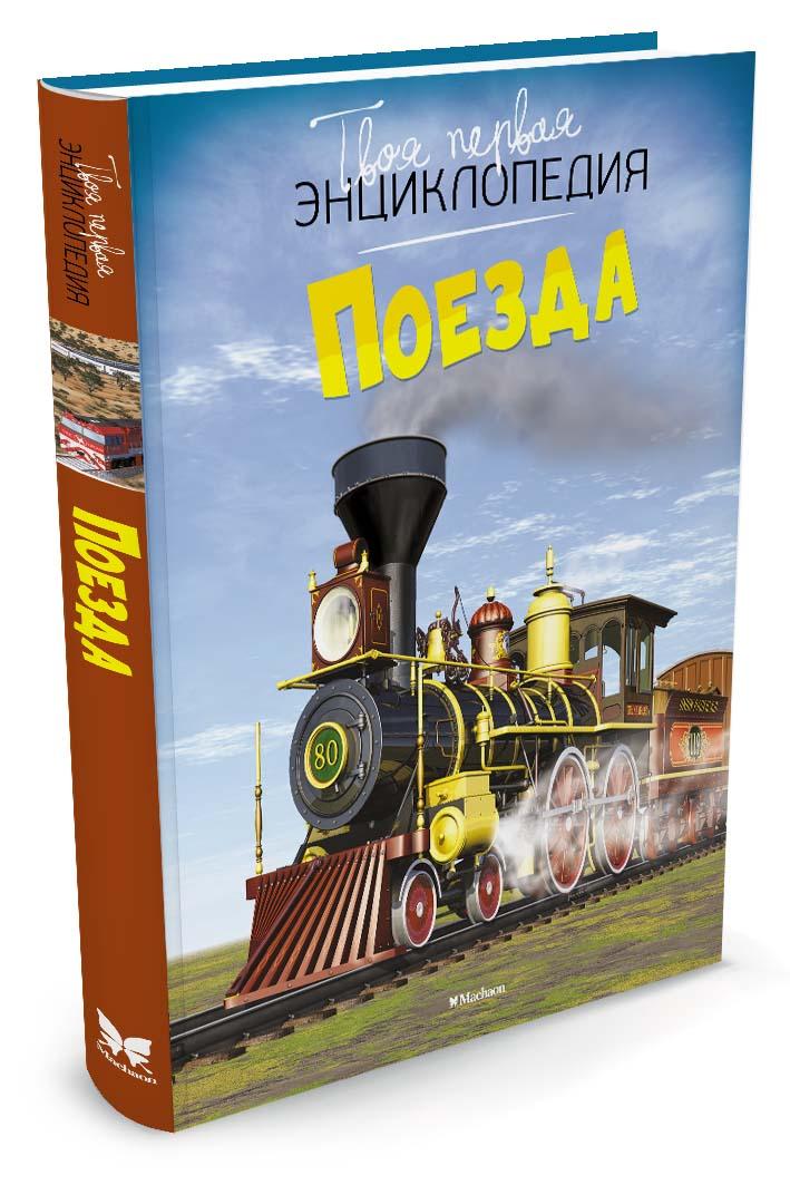 Поезда век паровозов первые локомотивы и железные дороги