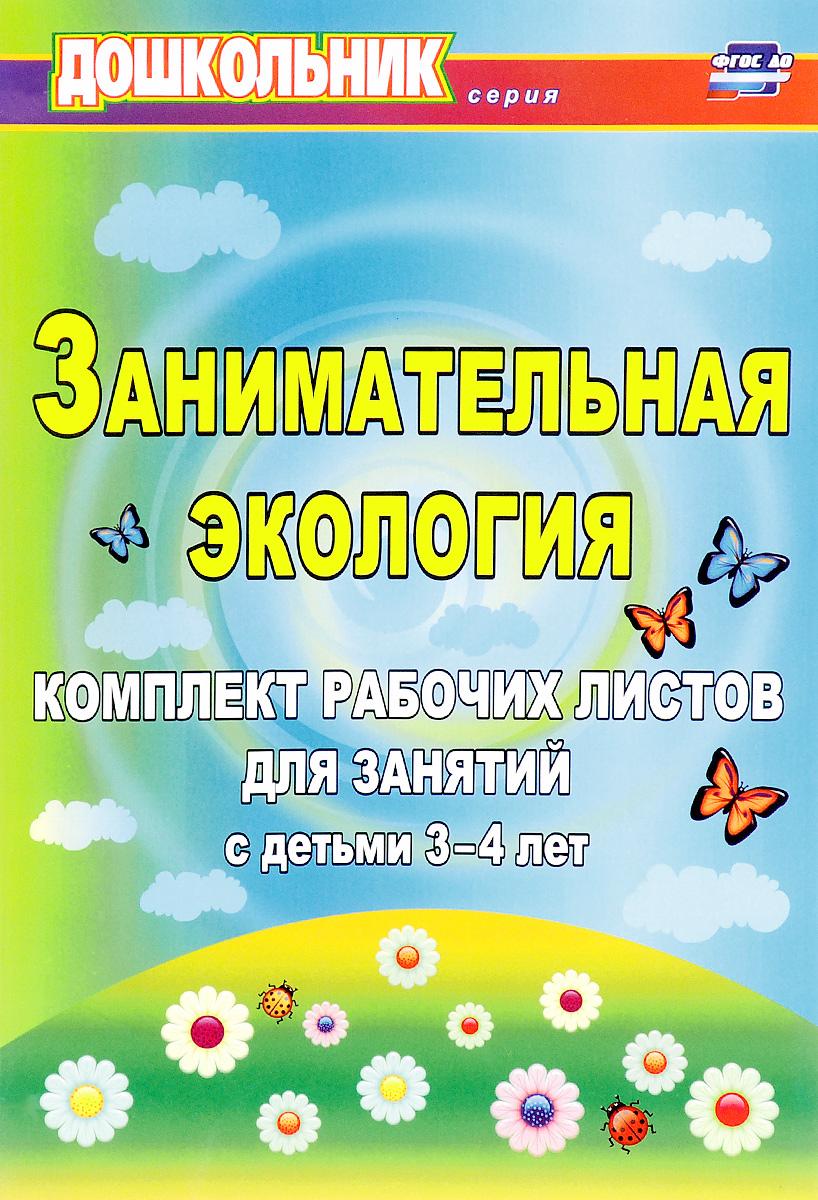 Занимательная экология. Комплект рабочих листов для занятий с детьми 3-4 лет