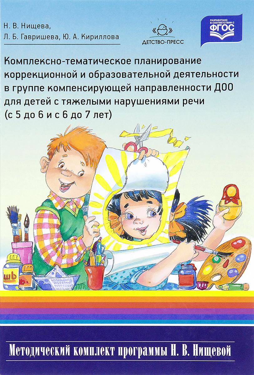 Комплексно-тематическое планирование коррекционной и образовательной деятельности в группе компенсирующей направленности ДОО для детей с тяжелыми нарушениями речи (с 5 до 6 лет и с 6 до 7 лет)